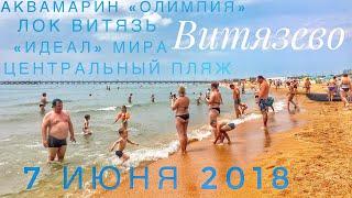 Пляжи Витязево 7 Июня. Море как слеза ребёнка. Убедитесь сами