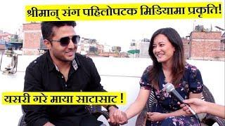 Exclusive : श्रीमान् संग पहिलोपटक मिडियामा प्रकृति, यसरी गरे माया साटासाट | Prakriti Shrestha