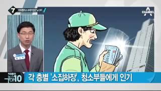 부유층 모여 사는 타워팰리스, 쓰레기장이 '노다지'?_채널A_뉴스TOP10