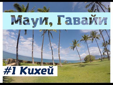 Кихей - Путеводитель по Мауи, Гавайи / Kihei - Maui Travel Guide, Hawaii (Ep. 1)