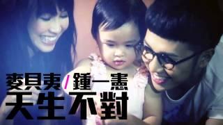 [JOY RICH] [新歌] 麥貝夷 x 鍾一憲 - 天生不對(完整發行版) thumbnail