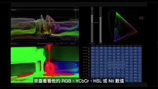 AJA HDR Image Analyzer 高動態範圍影像分析儀-調光師比洛多針對HDRIA功能特色介紹