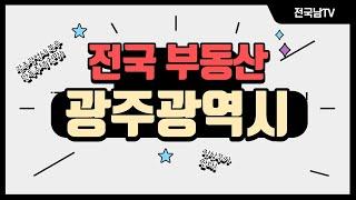 [전국남의 부동산TV] 10억 클럽 광주부동산 / 광주…
