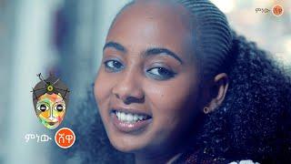 에티오피아 음악 : Alamaw Chekole-New Ethiopian Music 2021 (Official Video)