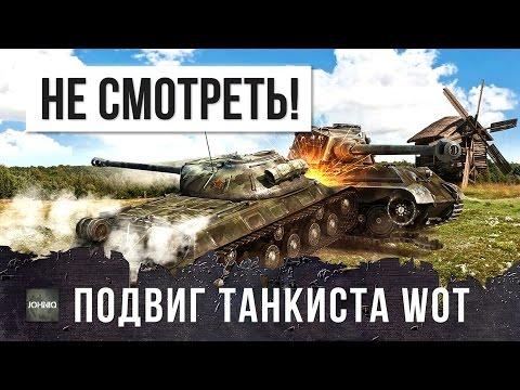Видео, ПОДВИГ ТАНКИСТА, СЛАБОНЕРВНЫМ НЕ СМОТРЕТЬ