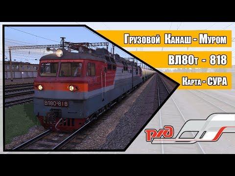 ● Грузовой Канаш - Муром ● ВЛ80т - 818 ● Карта - Сура ● Trainz 12 ●