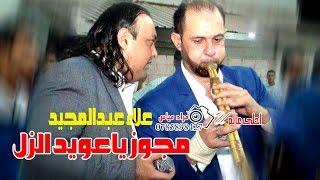 دبكة مجوز ياعويد الزل ( دبكات حريقة ) علاء عبدالمجيد