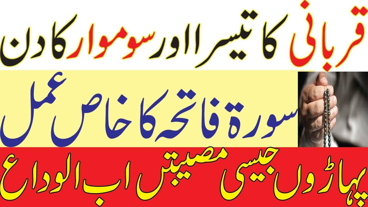 Eid Ka 3Rd Day Ka Best Aml For Sorat Fatih Shareef//Islamic Fiqah