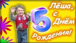 Лёша, с Днём Рождения ТЕБЯ! Поздравления для Лёши с канала 'ЛЁШИК-ТВ'