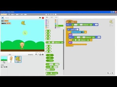 (05-6) Scratch 2.0 《經典小遊戲》猴子接香蕉(基本型)-03