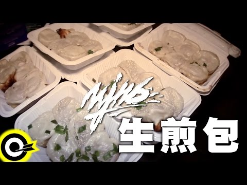 頑童MJ116【生煎包】Official Music Video HD