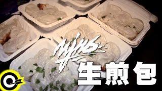 頑童MJ116【生煎包】Official Music Video HD thumbnail
