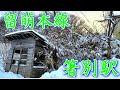 【廃墟】留萌本線・箸別駅を現地調査【廃線】