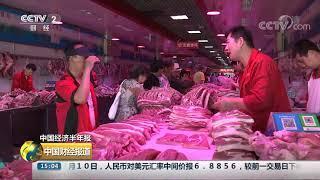 [中国财经报道]中国经济半年报 非洲猪瘟和周期性因素叠加 上半年猪价连续上涨| CCTV财经