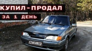 КУПИ-ПРОДАЙ #56 ЧЕТЫРКА ОТ ПОДПИСЧИКА ( перекупы авто )