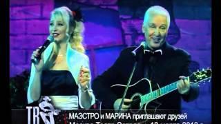 Звёзды ШАНСОН ТВ в юбилейной программе «Маэстро и Марина» (2013)(, 2016-03-06T15:55:19.000Z)