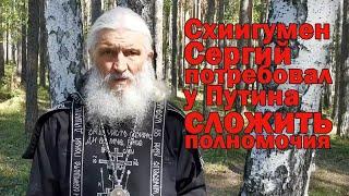 Схиигумен Сергий потребовал у Путина передать полномочия. «Хабаровск-первая ласточка»