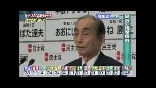 2012 【衆議院選挙】民主 落ち武者どもの【惨敗会見】(仙谷 輿石 野田)