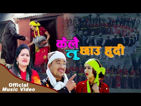 New Deuda Song 2074 | Kailai Tu Chhau Hudi - Lal Bahadur Dhami & Sobha Thapa | Ft. Roji Kunwar