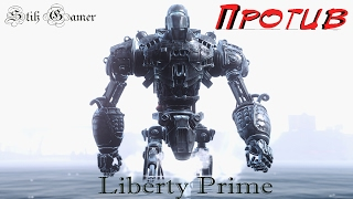 Fallout 4 Усиленный Либерти Прайм VS Штурматроны