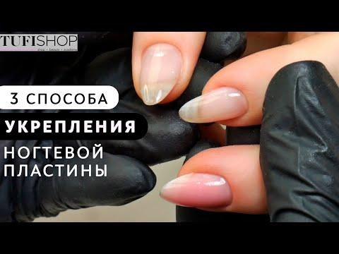 Укрепление ногтей. Три способа
