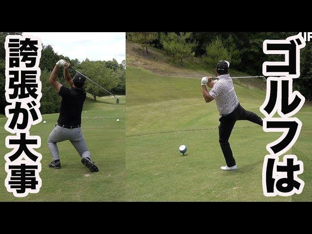ゴルフは誇張が大事!【⑤EVEN16&17H】