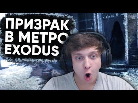 ПРИЗРАК В METRO EXODUS