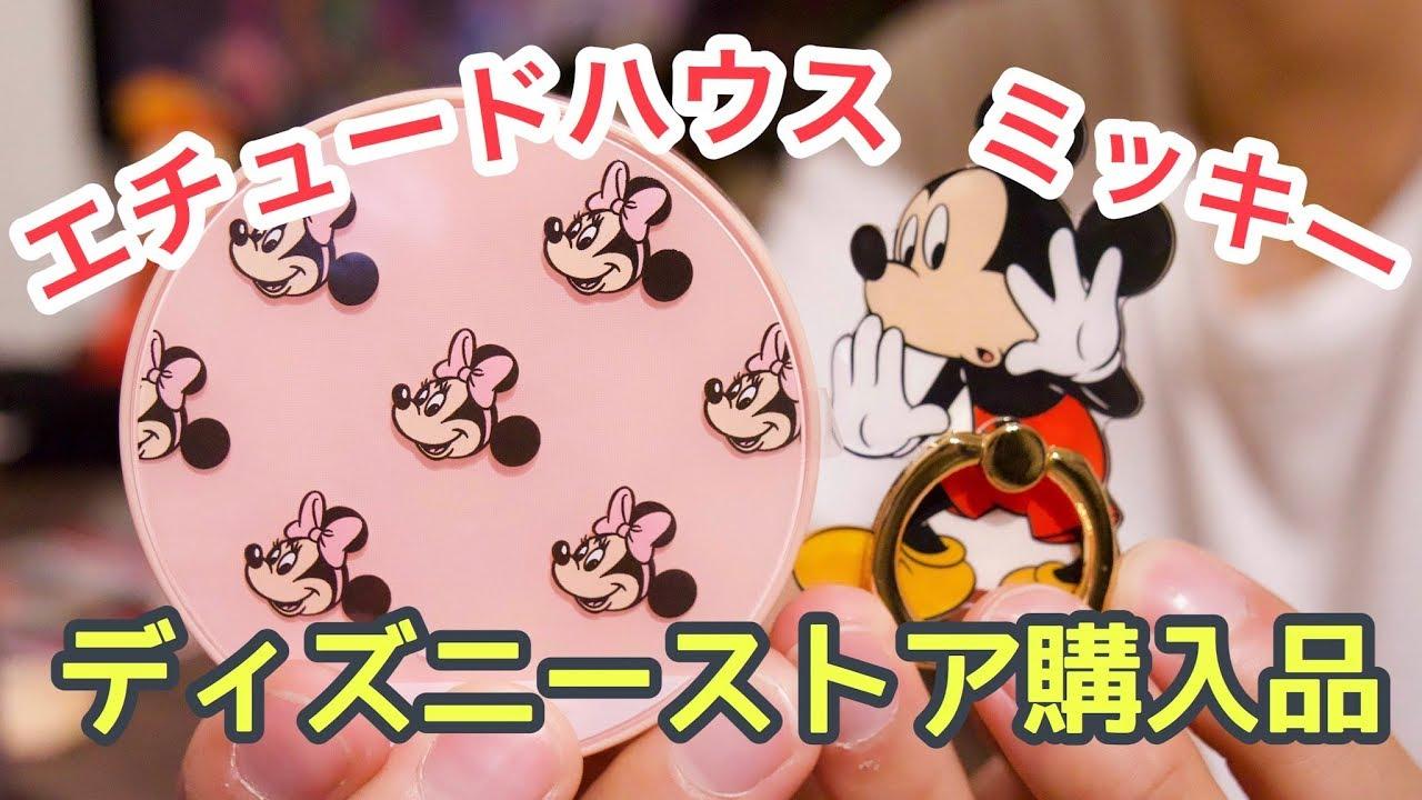 【新商品】ディズニーストアでエチュードハウスとミッキーグッズ購入!