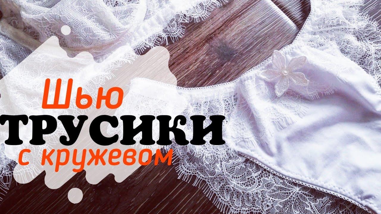 Лекало для Трусов Женских. Шью Трусики с Кружевом/НИЖНЕЕ БЕЛЬЕ Своими Руками