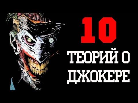 10 Теорий о Джокере!