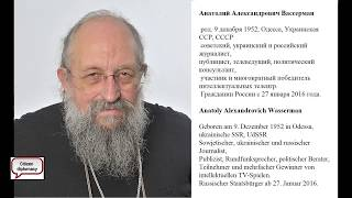 Анатолий Вассерман - Мифы о России/Anatoli Wassermann - Mythen über Russland