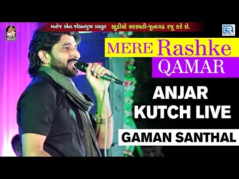 Gaman Santhal - Mere Rashke Qamar | Anjar Kutch Live | Non Stop | Latest Gujarati Songs 2017 | 1080p