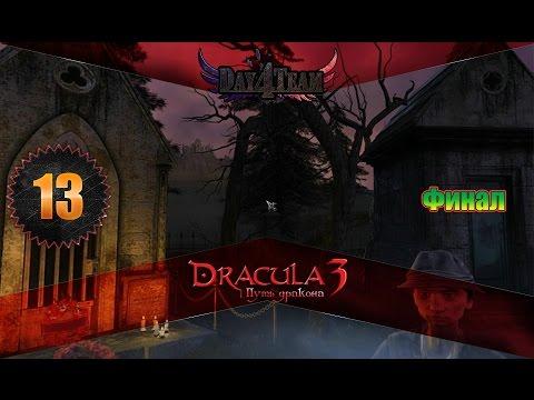 Дракула 3 Путь дракона #6 - Поездка в Турцию! (Dracula 3 The Path of the Dragon)