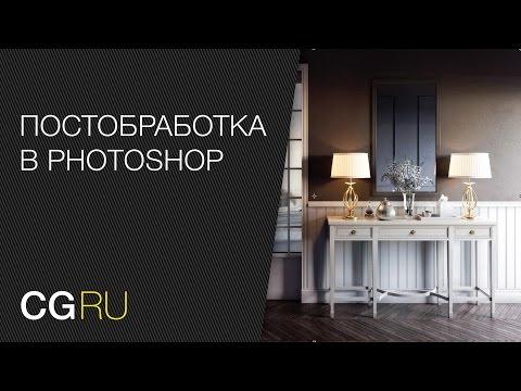 Постобработка визуализации в Photoshop