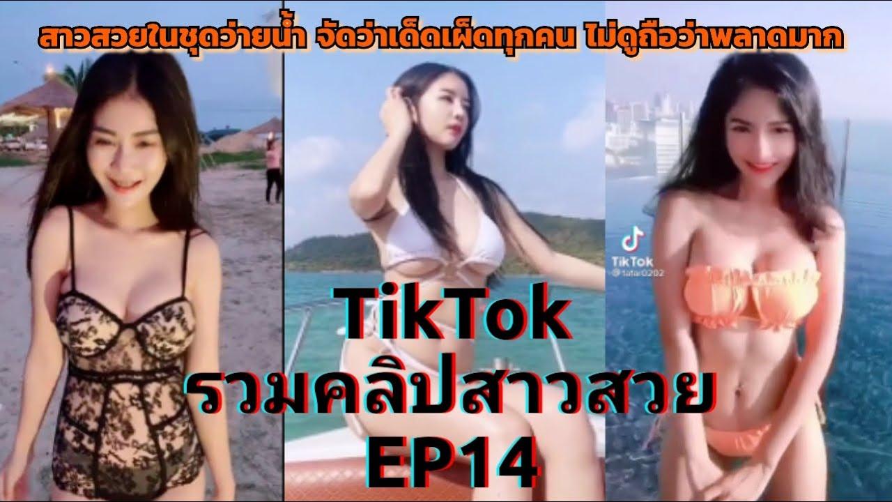 สาวสวยTikTok EP14:สาวสวยในชุดว่ายน้ำ สวยเผ็ดเด็ดทุกคน พร้อมเพลงเพราะๆในคลิป ต้องรีบดู