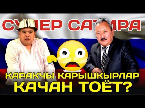 Эски депутаттар кайра келсе РФ жарандыгын алам//Тынар Курбаналиев