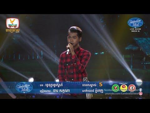Cambodian Idol Season 3 Live Show Week 3 | Chab Sakana - Tveh Tuk Tveh Sneah