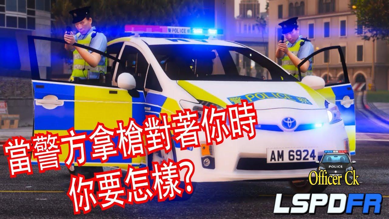 GTA5 LSPDFR 警察模组-香港警察追匪搞笑MOMENT | LSPDFR 0.4 第72天