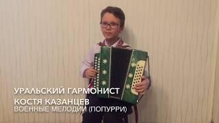 Синий платочек, Катюша, Яблочко (попурри) играет  Уральский гармонист Костя Казанцев(9 лет).