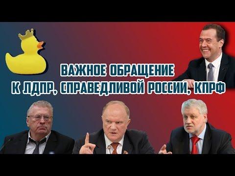 Обращение к ЛДПР, СПРАВЕДЛИВОЙ РОССИИ, КПРФ