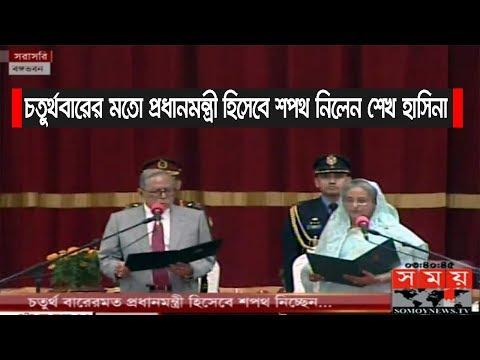 Breaking: চতুর্থবারের মতো প্রধানমন্ত্রী হিসেবে শপথ নিলেন শেখ হাসিনা | Sheikh Hasina | Somoy TV
