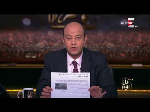 كل يوم ـ عمرو أديب: المياه ليست من الموارد المستدامة المياه تنتهي  - 22:21-2018 / 4 / 22