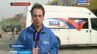 «Вести - Мобиль» работал на улице Бориса Богаткова