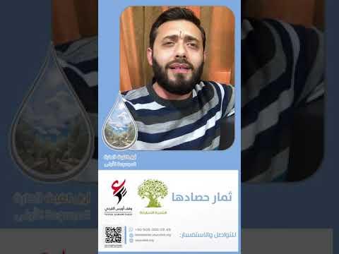 أول الغيث قطرة | إهداء من الفنان السوري عمر قدور