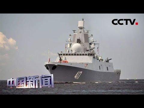 [中国新闻] 俄新型护卫舰进入技术设计阶段 | CCTV中文国际