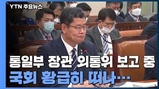 국회 황급히 떠난 통일부 장관...정치권 '북한 폭파'…
