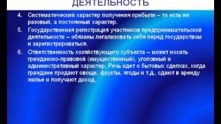 Презентация на тему Хозяйственное право как отрасль Российского права