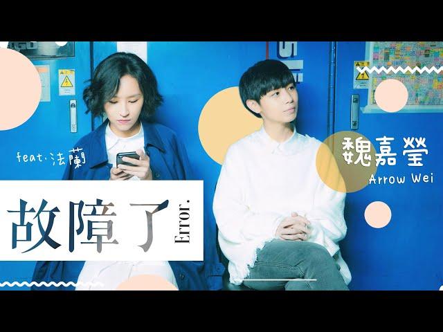 魏嘉瑩 Arrow Wei【故障了】 Official Music Video feat. 法蘭 Fran