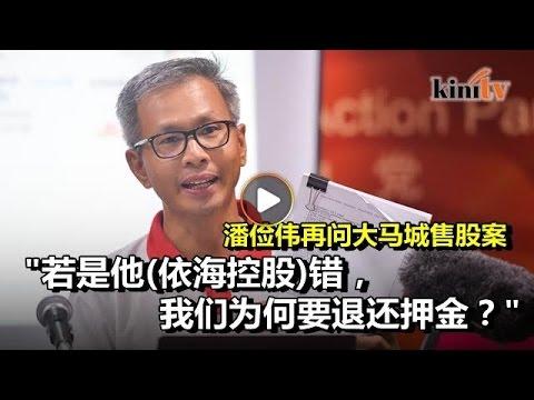 潘俭伟:若依海控股违约,财政部何必退还押金?