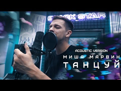 Миша Марвин - Танцуй (Acoustic version) 2019 год